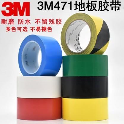 3M警示胶带  红黑黄白绿蓝色防水划线胶带  车间仓库地面标识
