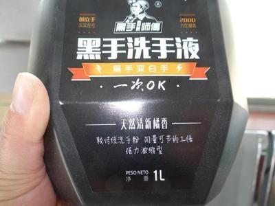油污洗手液  油污清洁剂  黑手变白手