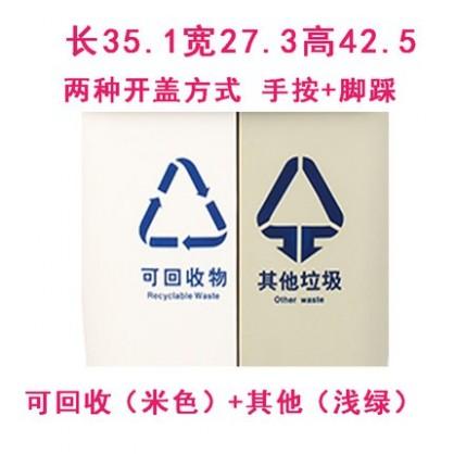 定制可回收+其他垃圾