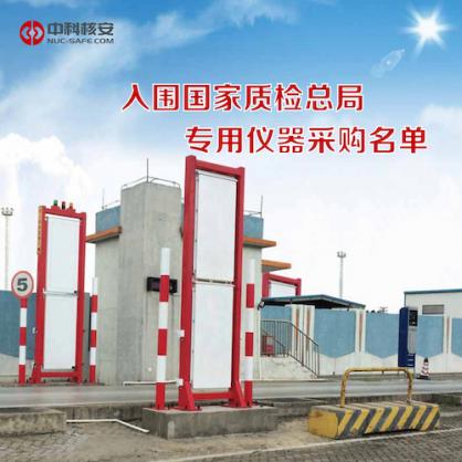 通道式车辆放射性监测系统  废钢/废金属