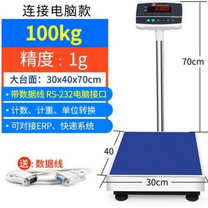 100kg红字30*40(连接电脑)高精度1克
