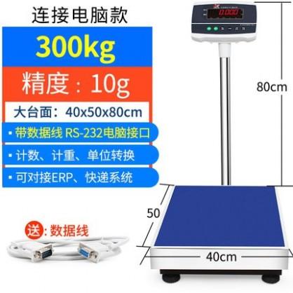 300kg红字40*50大台面(连接电脑)精度10克
