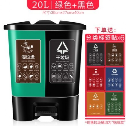 20L-B分类垃圾桶(绿色桶+黑色桶)