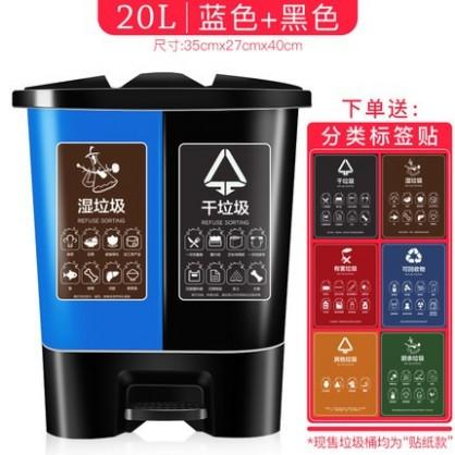 20L-B分类垃圾桶(蓝色桶+黑色桶)