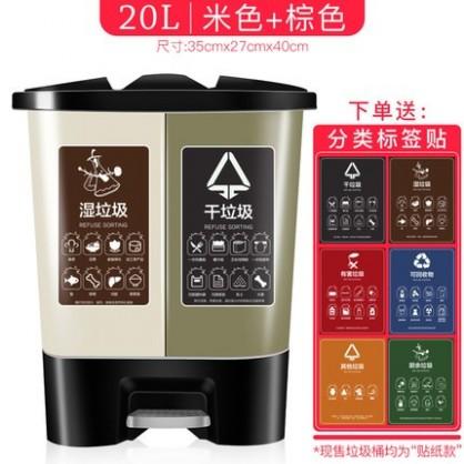 20L-B分类垃圾桶(米色桶棕色桶)