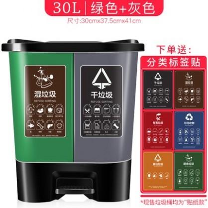 30L-B分类垃圾桶(绿色桶+灰色桶)