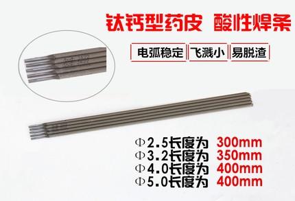 电焊机不锈钢碳钢电焊条1.0 1.2 1.6 2.5/3.2/4.0