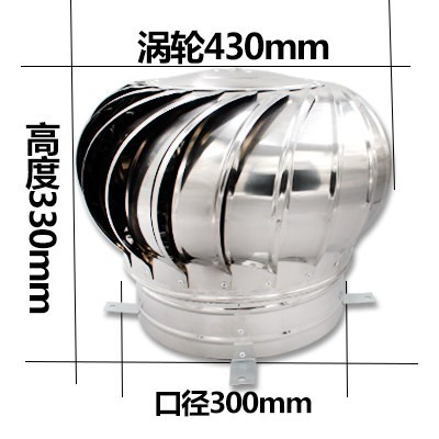 300mm加厚不锈钢发散件(送固定脚)