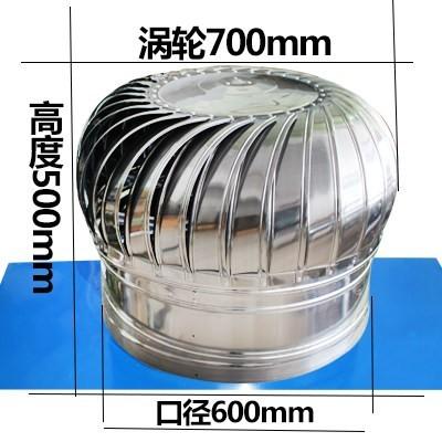 600mm加厚不锈钢发散件(送底板)
