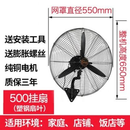 500壁扇