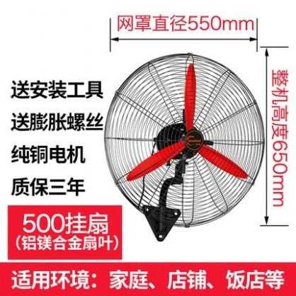 500壁扇(铝镁合金扇叶)
