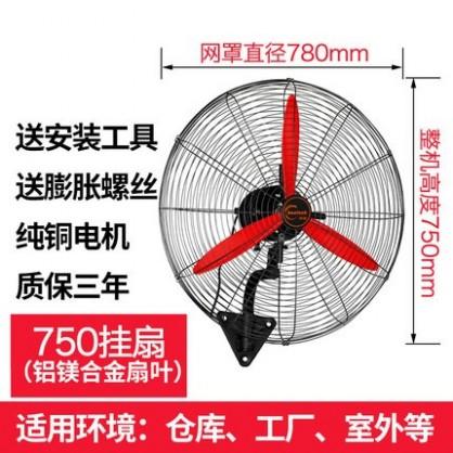 750壁扇(铝镁合金扇叶)
