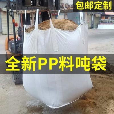 吨袋吨包吨包袋1吨2吨白色加厚耐磨吊带太空袋集装袋污泥袋